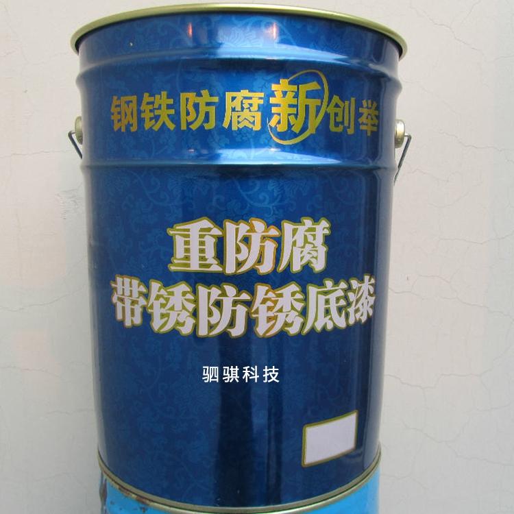稳定型水性带锈涂料