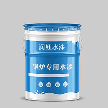 锅炉专用水漆