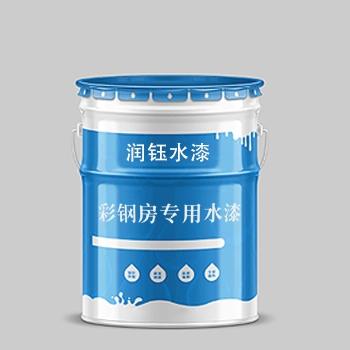 彩钢房专用水漆