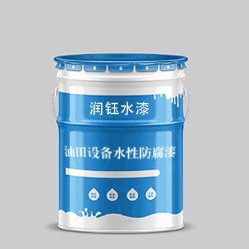 油田设备水性防腐漆