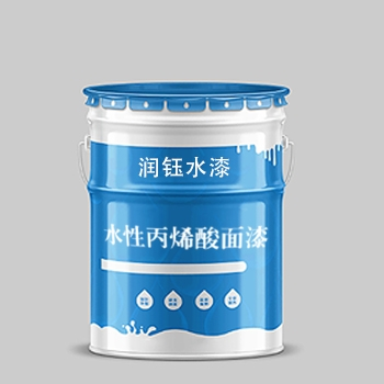 水性丙烯酸面漆