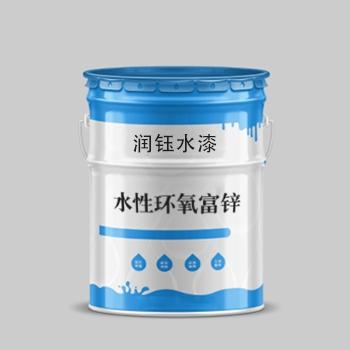 水性环氧富锌